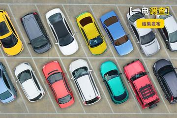 一电调查   为了帮你买辆电动汽车,我们调查了246位车主