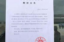 南京银隆新能源商务车遭查封项目最新进展:已被解封