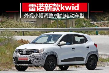 雷诺新款小型SUV外观微调,或推纯电动车型