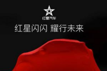 全新纯电动车亮相,红星汽车 6 月 30 日在北京举行发布会