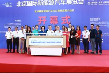引领行业发展,促进全民绿色出行,北汽新能源豪华阵容参展EVTec China 2018