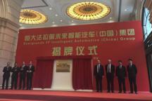 FF中国运营总部成立,未来规划年产500万辆