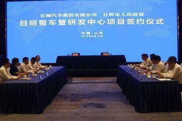 长城与日照市签约整车及研发中心项目,主要生产高端品牌