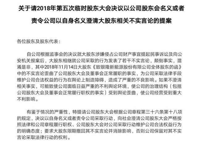 银隆证实魏银仓已前往美国 孙国华被限制出境情况属实