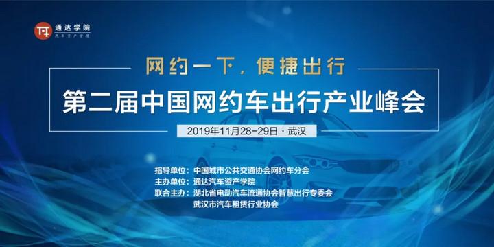【11.28-29 武汉】第二届中国网约车出行产业峰会即将召开,嘉宾阵容呈现