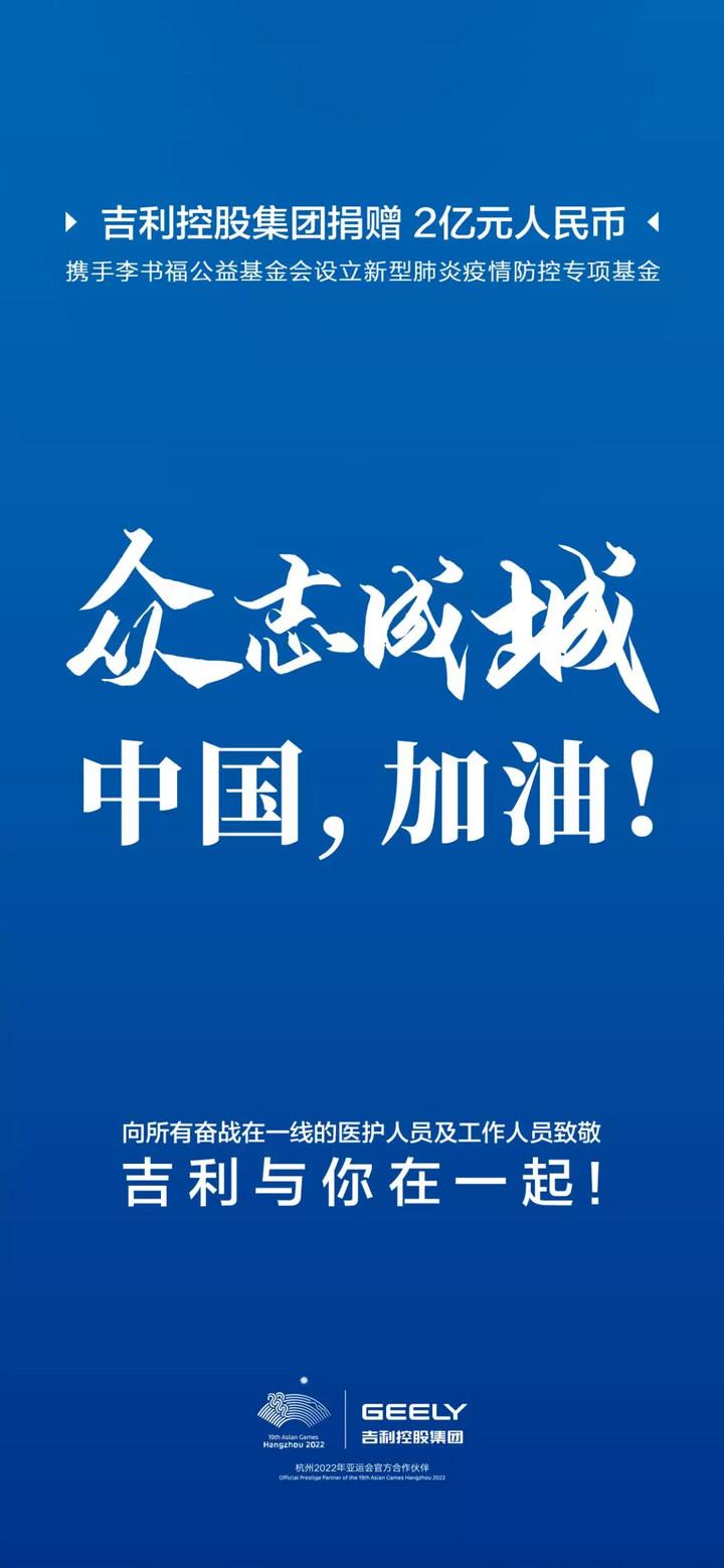 吉利控股集團攜手李書福公益基金會設立2億元疫情防控專項基金