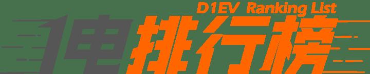 一电排行榜 | 新能源乘用车9月销量排行:奇瑞eQ/比亚迪元/比亚迪e5/比亚迪唐分获细分市场冠军