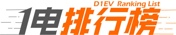 一电排行榜 | 新能源乘用车9月上牌数:帝豪EV斩获第一,特斯拉Model X重返冠军位置