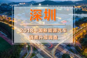【2018中国新能源汽车消费升级调查-深圳】价格不是主要考量因素 产品是关键