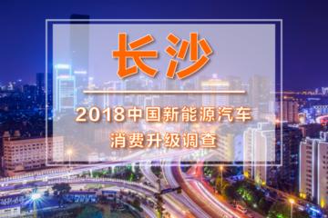 【2018中国新能源汽车消费升级调查-长沙】消费升级趋势明显 部分消费者不要求高续航