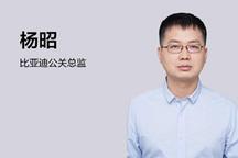 比亚迪杨昭:技术与规模是抵御补贴下滑的重要手段