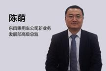 东风乘用车陈萌:补贴退坡倒逼企业提升产品力和技术门槛