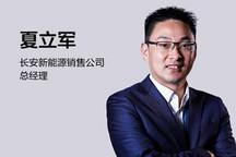 长安夏立军:后补贴时代不是红海时代,对自己的产品充满信心
