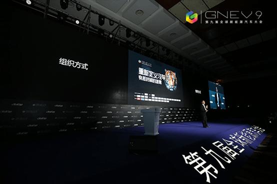 第九届全球新能源汽车大会盛大开幕