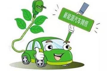 EV晨报 | 山东低速电动车去年生产69.59万辆;北京市小客车指标年度配额10万;贾跃亭时隔90天首度发声
