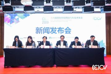 牵手亦庄,CICV 2019将于5月在京举办