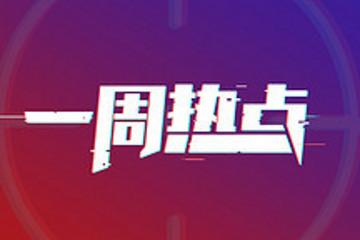 一周热点 | 广汽+腾讯等跨界合作;丰田将免费开放混合动力汽车技术专利;小鹏汽车P7官图曝光