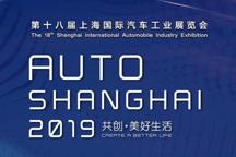 2019上海车展4月绽放上海