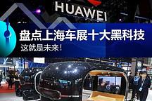 这就是未来 盘点上海车展十大黑科技