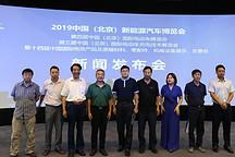 2019 中国(北京)新能源汽车博览会将于7月6日在国家会议中心盛大开幕