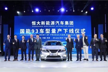 """""""国能93""""车型量产下线 恒大造车进入实质性阶段"""