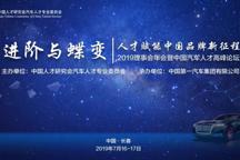六大看点 2019理事会年会暨中国汽车人才高峰论坛不容错过