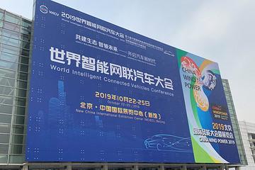 共建生态 智领未来  IEEVChina 2019展会在京盛大开幕