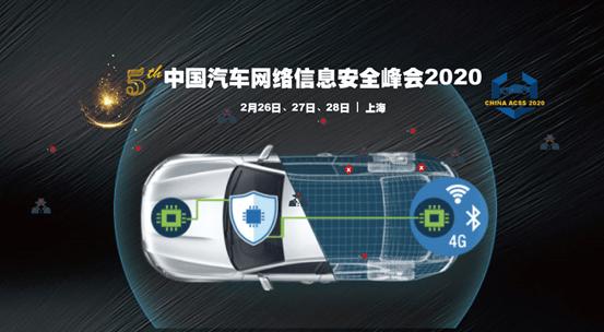 ACSS2020:在新法規時代保護互聯汽車