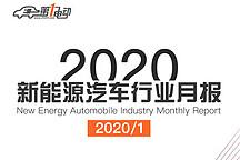 重磅 | 第一电动研究院推出全新升级版《2020报告通》