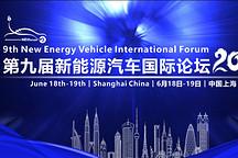 2020第九届新能源汽车国际论坛