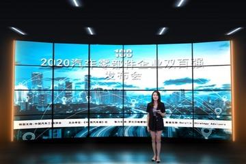 """2020汽车零部件""""双百强""""榜单出炉 都有哪家企业上榜?(内附榜单)"""