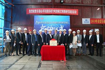 华友联合丰田汽车公司、丰田通商共建退役动力电池梯次利用技术研究项目