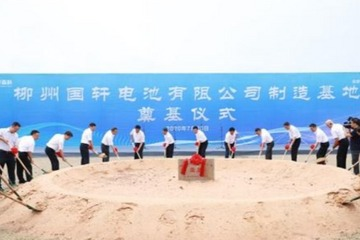 柳州国轩电池生产基地20日奠基 未来主攻铁锂软包