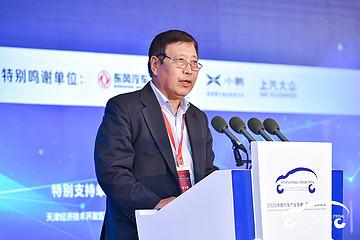 2020泰达论坛|中国机械工业联合会陈斌:直面新的挑战,推动汽车产业高质量发展