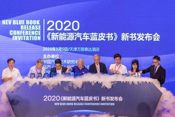 2020年新能源汽车蓝皮书正式发布