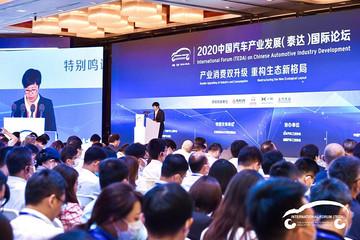 """""""产业消费双升级 重构生态新格局""""—— 2020 中国汽车产业发展 ( 泰达 ) 国际论坛成功召开"""