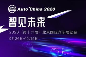 一电调查 | 北京车展,有你中意的新能源品牌和车型吗?