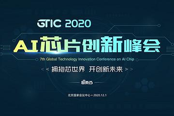 国产AI芯片云集,首批嘉宾揭晓!2020最强AI芯片峰会来了!