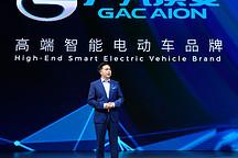 古惠南:技术的创新引领才是广汽埃安的高端化