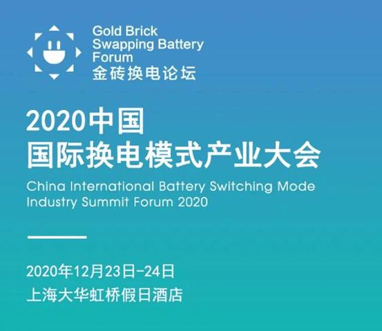 邀请函:2020中国国际换电模式产业大会