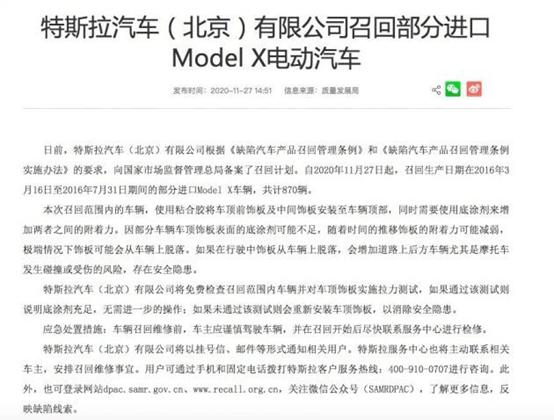 EV晨报 | 何小鹏发全员邮件;丰田10月全球销量84.7万辆;Model X召回870辆