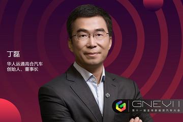 GNEV11   华人运通丁磊:从升维和系统的框架上考虑问题,才能让我们走得更远