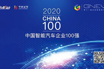 2020中国智能汽车企业100强发布 华为、宁德时代、比亚迪位列前三