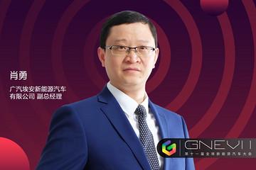 GNEV11|肖勇:让用户形成依赖是广汽埃安要打造的全新营销服务生态