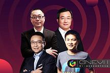 GNEV11 | 圆桌沙龙:疯狂2020,是泡沫还是新时代的钟声?