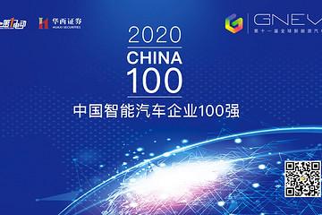 2020中国智能汽车企业100强发布 华为位列第一