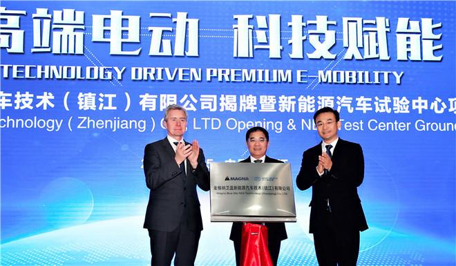 北汽新能源与麦格纳技术合资公司成立