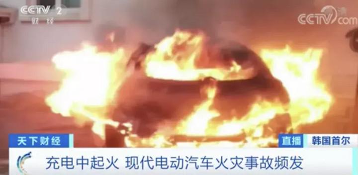 昂希诺纯电海外版KONA连发13起火灾事故,被央视报道了