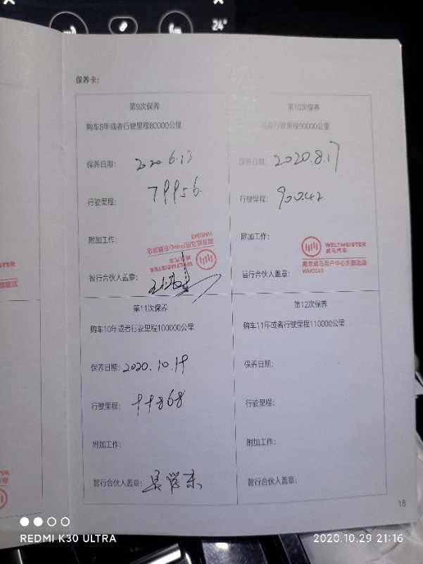 南京威马EX5车主:10万公里11次保养花费2千多,服务还不错