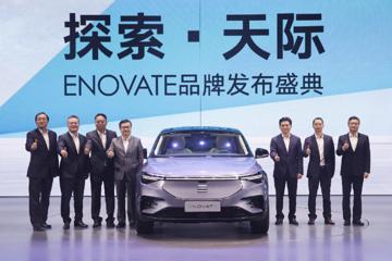 为探索而生,电咖ENOVATE首款产品天际汽车横空出世